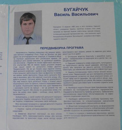 candidature Vassilii Bougaitchouk. Crédits : Maxime