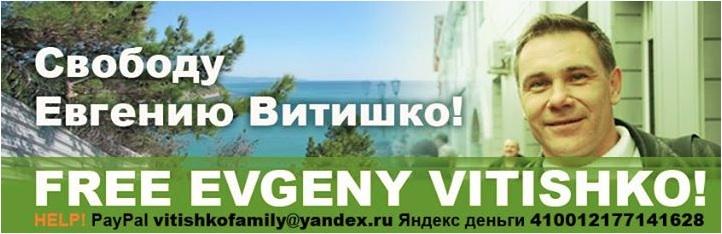 """Campagne """"Liberté pour Evguenyi Vitishko"""""""